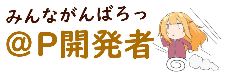 ウエキ@P開発者